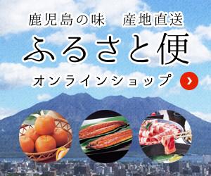 鹿児島の味 産地直送 ふるさと便 オンラインショップ