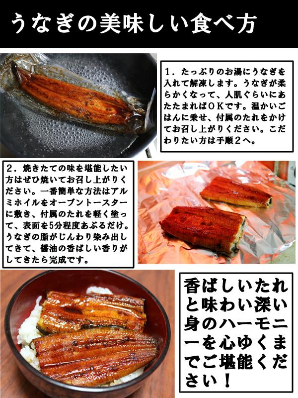 うなぎの美味しい食べ方